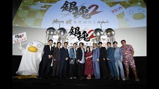 映画『銀魂2 掟は破るためにこそある』公開記念特番~初日の民の声篇~【HD】大ヒット上映中!