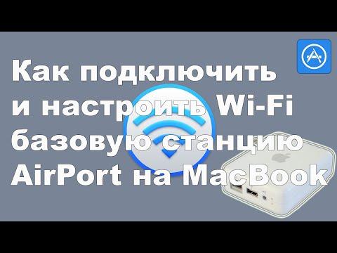 Как настроить роутер Airport Express   Wi Fi   Базовая станция A1264