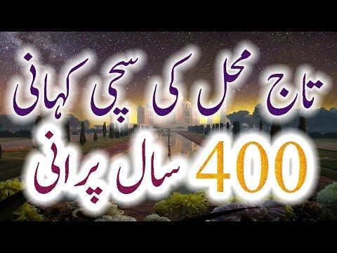 Taj Mahal Story In Urdu Hindi Taj Mahal Ki Kahani 400 Saal Purani