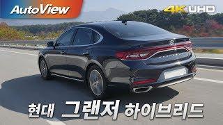 현대 그랜저 하이브리드(IG) 시승기 2017 4K [오토뷰]