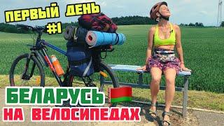 ПЕРВЫЙ ДЕНЬ: МИНСК - ВОЛМА // Беларусь на велосипедах