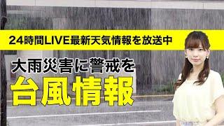 【LIVE】台風14号 断続的に強雨続く 大雨災害に警戒/ウェザーニュースLiVE 2021年9月18日(土) 14時から screenshot 1