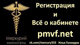 Меркурий: Регистрация и всё о Личном Кабинете.