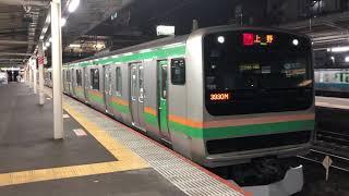 E233系3000番台・E231系1000番台コツE-74編成+ヤマU540編成大宮発車