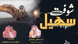 شيلة شوفت سهيل اداء مفضي العرماني (صوت الشمال) كلمات الشاعر: صالح حمدان الطرفاوي