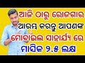 Income Techniques Special for Students and Android Phone Holder. Odia Tech Support. OTS