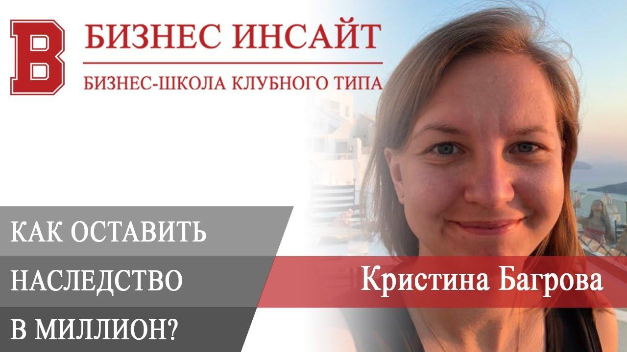 БИЗНЕС ИНСАЙТ: Кристина Багрова. Как оставить наследство в миллион уже сегодня?
