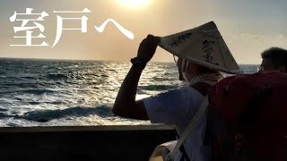 四国 八十八ヶ所 野宿 で行く 歩き お遍路 特別編 「室戸へ」 Shikoku pilgrimage ohenro