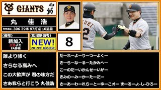 【2019応援歌】読売ジャイアンツ 全選手応援歌ガイド thumbnail