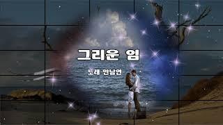 안남연-그리운 임 (가사자막.정상현님신청곡)