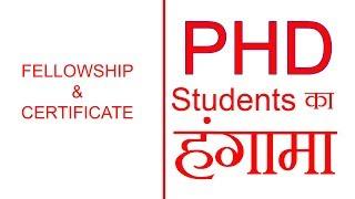PHD STUDENTS ने  FELLOWSHIP & CERTIFICATE के लिए किया हंगामा (CSIR PUSA) (Please subscribe)