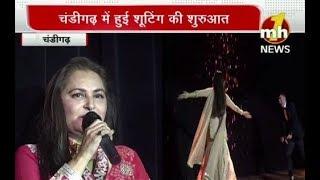 चंडीगढ़ : पंजाबी फिल्म 'तेरी मेरी गल बन गई' की शूटिंग शुरू
