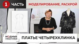 Платье четырехклинка с расклешением Часть 1 Моделирование и раскрой элегантного платья из шелка