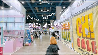 [리뷰] 네일 박람회 리뷰+하울~! feat. 2021…