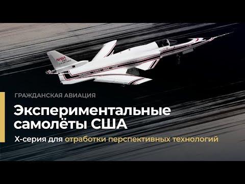 Экспериментальные самолеты США.