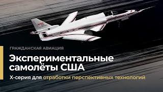 Экспериментальные самолеты США. X-planes