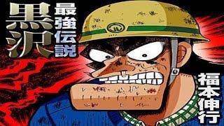 新黒沢 最強伝説(18)