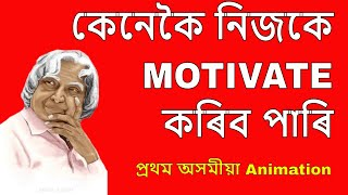 How to stay motivated in Assamese আমি কেনেকৈ…