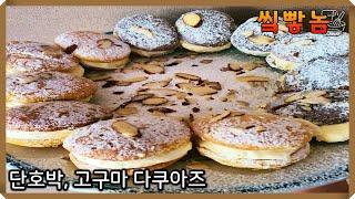 구름을 먹는 식감~ (๑-﹏-๑) 다쿠아즈 만들기!!!