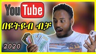 በአዲሱ ህግ መሰረት ገንዘብ የሚሰራ የዩትዩብ ቻናል አከፋፈት 2020 | How to create a YouTube channel And Make Money Online