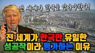전 세계가 한국만 유일한 성공작이라 평가하는 이유