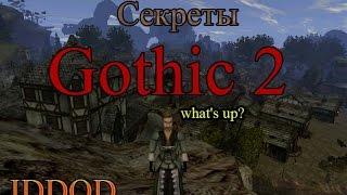 IDDQD | Секреты Gothic 2