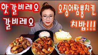 입짧은 햇님의 먹방~!mukbang, eating show(핫,갈비레오,오짬치킨,치밥!! 180219)