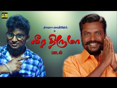 Veera Thirumavalavan Song | Gana Michael | Meendhakari Media