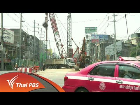 ผลกระทบโครงการก่อสร้างในเขตกรุงเทพมหานคร