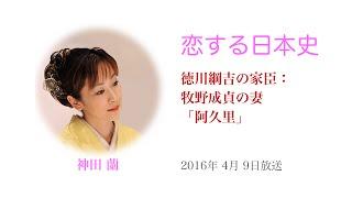 パーソナリティ:神田蘭(講談師) 放送:JFN(全国FM局) 2016年04月09...