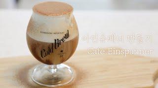 아인슈페너(비엔나커피) 만들기, 믹스커피와 이케아 우유…