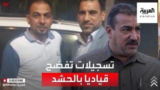 تسجيلات تفضح قائد ميليشيا الحشد المتهم باغتيال الناشطين العراقيين
