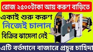 রোজ ২৫০০টাকা আয় করুণ একা মেশিন চালিয়ে |বাজারে প্রচুর চাহিদা | Small Business Ideas Thonga & Bag Auto
