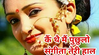 Kumauni hit love sad song sangeeta teri haal