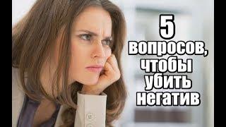 5 сильных вопросов, чтобы УБИТЬ негатив. Как улучшить свое эмоциональное состояние? Совет №3.