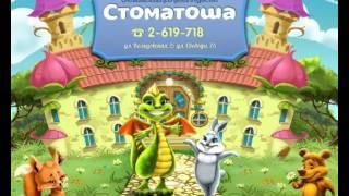Стоматоша(Анимационный ролик стоматологии для взрослых и детей