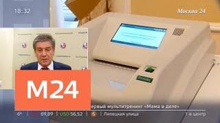 Смотреть видео Бюллетени со шрифтом Брайля подготовят в Москве к выборам президента - Москва 24 онлайн