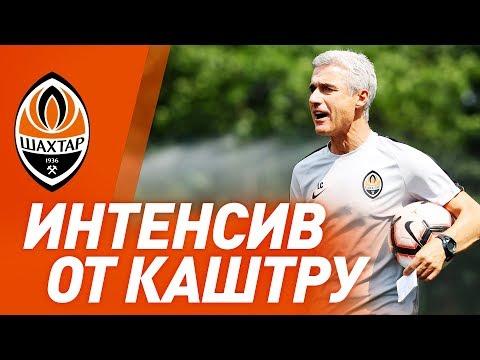 FC Shakhtar Donetsk: Интенсивная тренировка и игровые упражнения. Шахтер набирает обороты