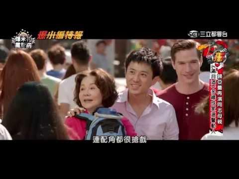 歸亞蕾完美詮釋同志們的母親,《滿月酒》觸動每個人的心!!|【爆米花電影院】15-05-09