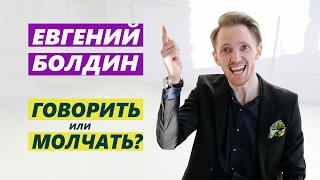 Евгений Болдин - занятия по ДИКЦИИ