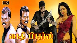 Saikumar Action Movie   Ram, Lakshman   Uday Bhanu   Khaidi Brother tamil movie .