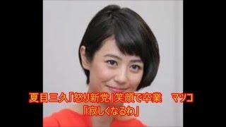 タレントの夏目三久(31)が30日、テレビ朝日のバラエティー番組「...
