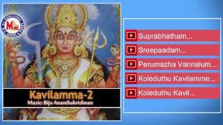 കാവിലമ്മ | Kavilamma Vol -2 | Hindu Devotional Songs Malayalam |  sree bhadrakali songs