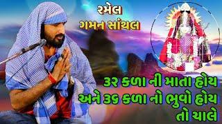 32 કળાની માતા અને 36 કળા નો ભુવો || Gaman Bhuvaji Santhal Ramel || Diporam Mash Up