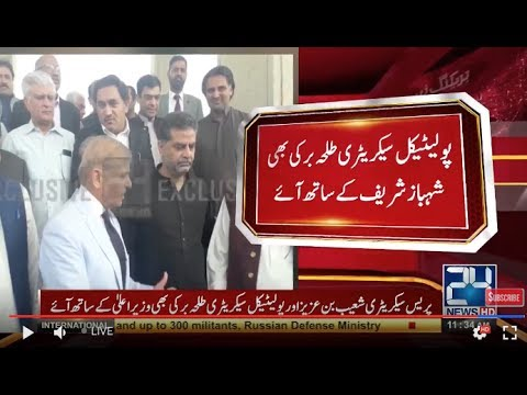 Punjab Chief Minister Shahbaz Sharif reached judicial academy