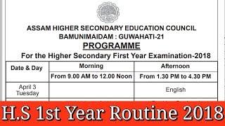 HS 1st Year ROUTINE 2018    Seba    Assam Higher Secondary Education Council programme
