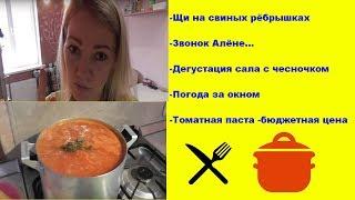 """ВЛОГ:"" Щи /Звонок Алёне / Дегустация сала..."
