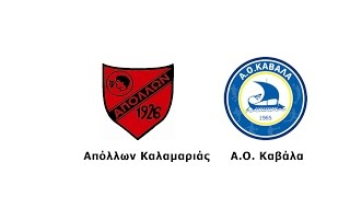Apollon Kalamaria vs Kavala full match