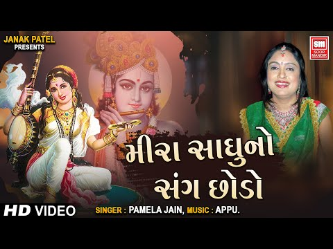 મીરા સાધુ નો સંગ છોડો I Meera Sadhu No Sang Chhodo I Krishna Gujarati Bhajan I Pamela Jain