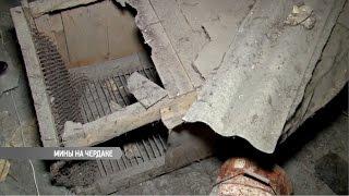 Шесть мин обнаружил одессит на чердаке своего дома